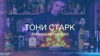 Рецепт приготовления коктейля ТОНИ СТАРК