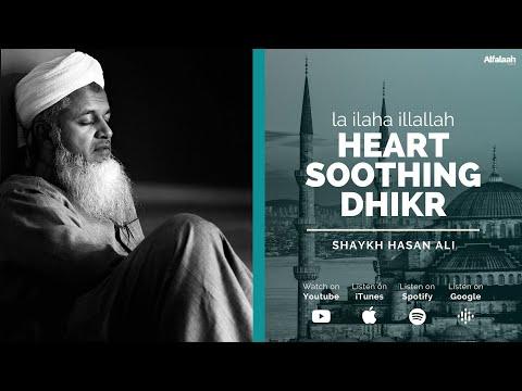 La ilaha illallah - Heart Soothing Dhikr - Shaykh Hasan Ali - 1 Hour - (Зикр - Шейх Хасан Али)