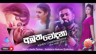 Abutha Chodana - Ashen Chakrawarthi Feedback Band New 2019