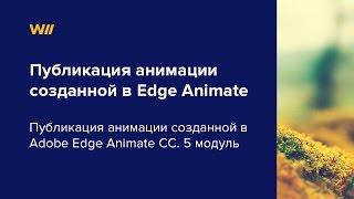Adobe Edge Animate: Публикация созданной анимации в интернет. Урок 5