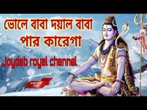 Bhole Baba Dayal Baba Par Karega Dj