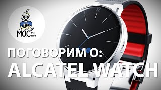 Поговорим о: Alcatel OneTouch Watch