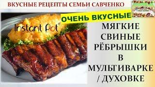 Мягкие вкусные ребрышки в мультиварке и духовке. Быстро! Рецепты семьи Савченко