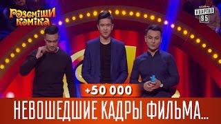+50 000 - Невошедшие кадры фильма