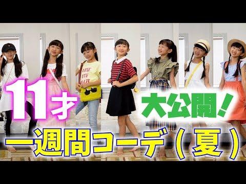 【プチプラ】夏休みバージョン!小学生女子の一週間コーデを大公開!【ももかチャンネル】