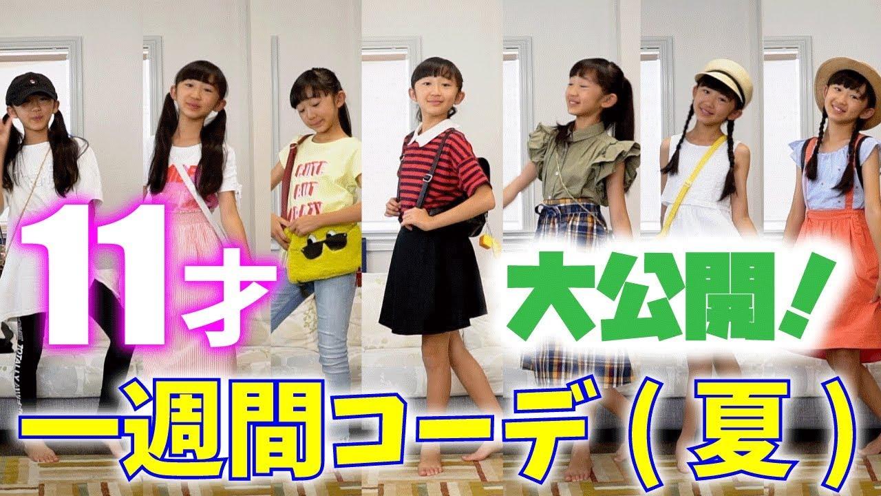 年生 小学生 女子 6