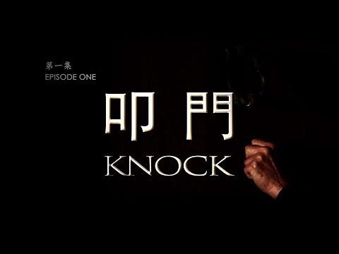MISSIONARY Episode I Knock (Full Episode)