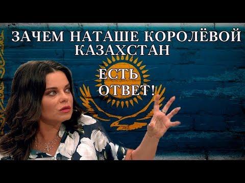 Зачем Наташе Королевой Казахстан Тарзан За