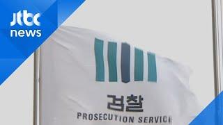 '불법 동영상' 2차 피해 예상 시 피해자 몰라도 '유포 차단' / JTBC 아침&