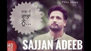 latest punjabi song jaga mai rata nu 2018 sajan adeeb full song kammy deep