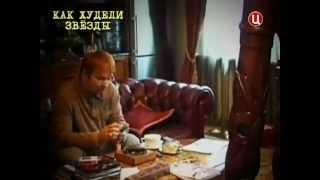 Хроники московского быта. Как худели звезды