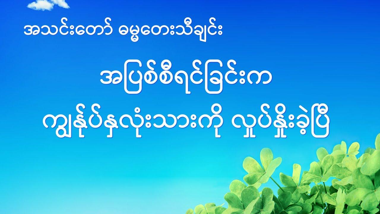 Myanmar Gospel Song Lyrics - အပြစ်စီရင်ခြင်းက ကျွန်ုပ်နှလုံးသားကို လှုပ်နှိုးခဲ့ပြီ (2020)
