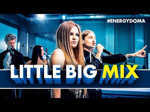 @Little Big -MIX - Uno, I'm Ok, Skibidi, Faradenza (Live @ Радио ENERGY)