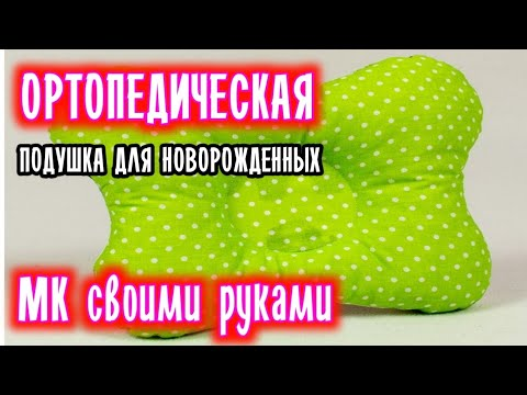 """""""МК Ортопедическая подушка для младенца своими руками"""""""