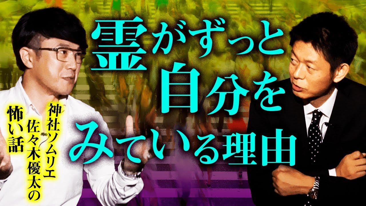 【神社ソムリエ 佐々木優太 怖い話】霊が自分をみている理由『島田秀平のお怪談巡り』