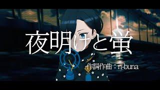 夜明けと蛍 / n-buna (covered by アメノセイ)