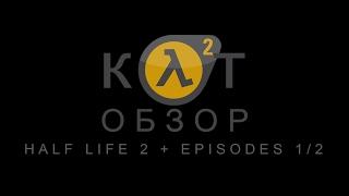 КОТ ОБЗОР Half life 2 + ep1/ep2 + о Half Life 3
