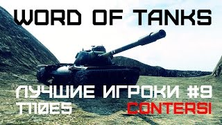 Лучшие игроки World of Tanks #9 - T110E5 (Contersi)