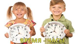 Развивающий Урок для Детей - Изучаем ВРЕМЯ / ЧАСЫ