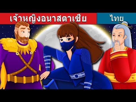 เจ้าหญิงอนาสตาเซีย | Princess Anastasia Story - วันที่ 01 Nov 2019