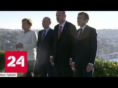 Путин, Меркель, Макрон и Эрдоган провели беспрецедентный саммит - Россия 24