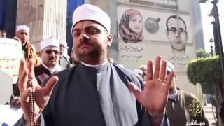 #شاهد .. وقفة خطباء الاوقاف الغير معينين بالوزارة امام نقابة الصحفيين #مصر
