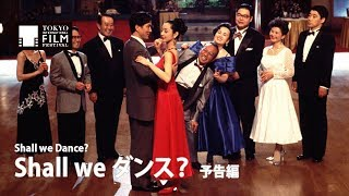 第31回東京国際映画祭 Japan Now 上映作品 『Shall we ダンス?』 監督...