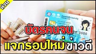 #บัตรคนจน #บัตรสวัสดิการแห่งรัฐ ด่วน มีข่าวดี แจกบัตรคนจน รอบใหม่