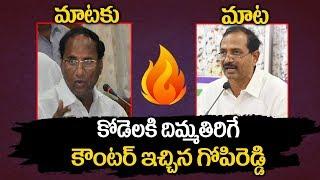 Kodela VS Gopireddy | Gopireddy Srinivasa Reddy Strong Counter to Kodela Shiva Prasad | Mataku Mata