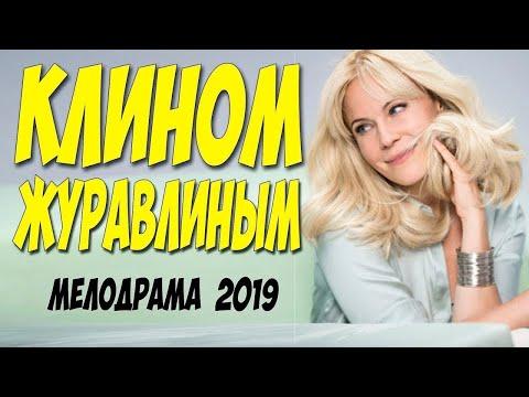 Этот фильм 2019 выл на небо! КЛИНОМ ЖУРАВЛИНЫМ Русские мелодрамы 2019 новинки HD