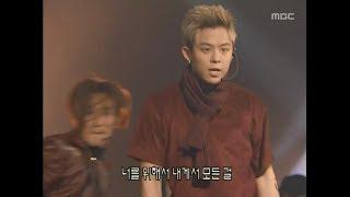 H.o.t - Outside Castle, 에쵸티 - 아웃사이드 캐슬, Music Camp 20001104