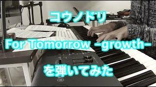 TBSドラマ コウノドリ 第4話「For Tomorrow -growth-」を弾いてみた 作曲:清塚信也