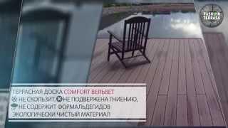 Террасная доска из композита (ДПК) Comfort(, 2015-02-04T11:32:31.000Z)