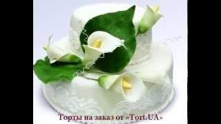 Европейские торты на заказ Киев от Tort.UA