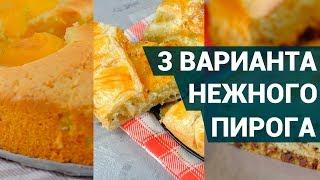 Как испечь нежный пирог? | Простые и вкусные рецепты пирогов | 3 Варианта вкусной выпечки