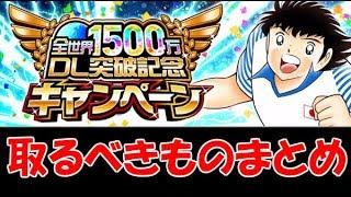 【たたかえドリームチーム】実況#616 重要!何時間回ればメダルカンスト?やること多すぎるので要点まとめ!【Captain tsubasa dream team】