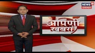 आज शाम की सबसे बड़ी ख़बरें | Rajasthan Evening News Bulletin | December 15, 2018