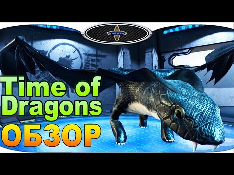 Time of Dragons | обзор [Врямя драконов] -1