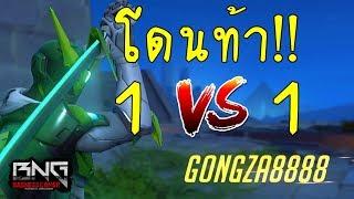โดนท้า 1-1 มาเลยไม่กลัว   OverWatch Ft.Domies GamingTV