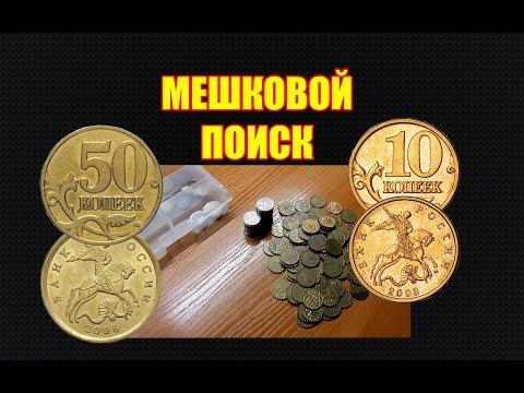 МЕШКОВОЙ КОП. Переборка монет 10 и 50 копеек России, ищем редкие монеты