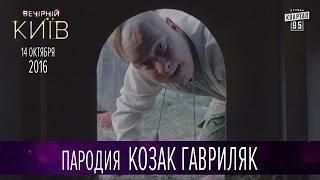 Сериал Пародия - Козак Гавриляк - серия 1 | Новый сезон Вечернего Киева 2016