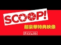 映画「SCOOP!」特典映像ダイジェスト公開!