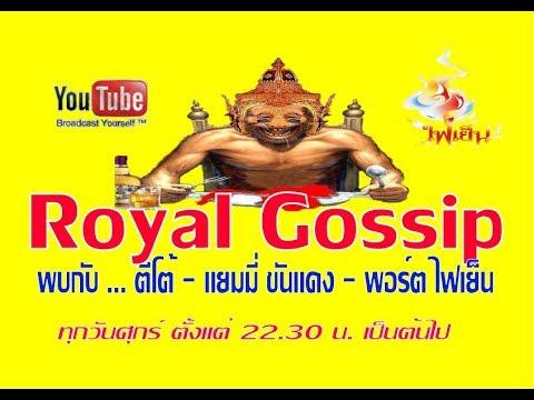 Royal Gossip 09 11 2017