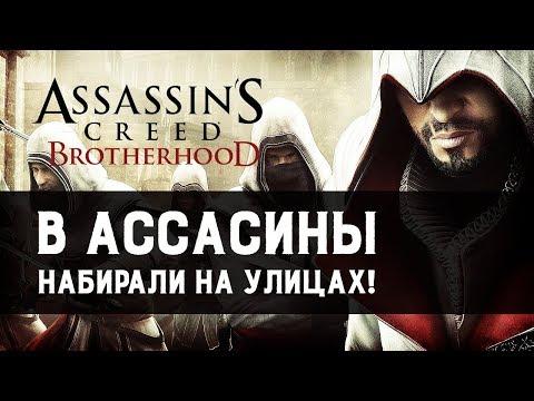 Ностальгируем по Brotherhood | Assassin's Creed