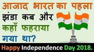 आजाद भारत का पहला झंडा कब और कहाँ फहराया गया था? || Happy Independence Day
