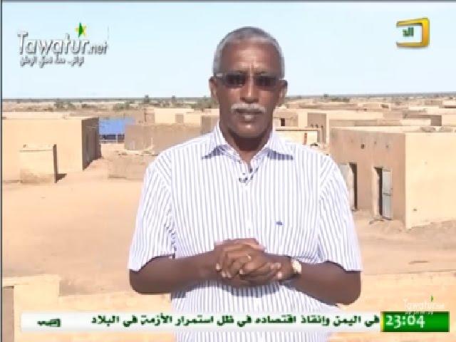برنامج موريتانيا الأعماق من آكوينيت |  قناة الموريتانية