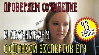 ПОДПИСЧИК СДАЛ НА 93 БАЛЛА досрочный ЕГЭ по русскому - РАЗБИРАЕМ ЕГО СОЧИНЕНИЕ! | ЕГЭ 2018
