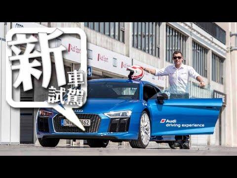[直播試駕] Audi Driving Experience 2017 |極限賽道體驗營
