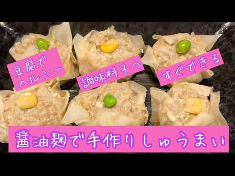 【発酵調味料】醤油麹で手作りしゅうまい