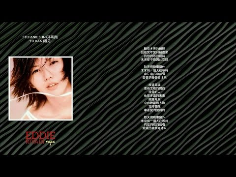 STEFANIE SUN (孙燕姿) - YU JIAN (遇见)